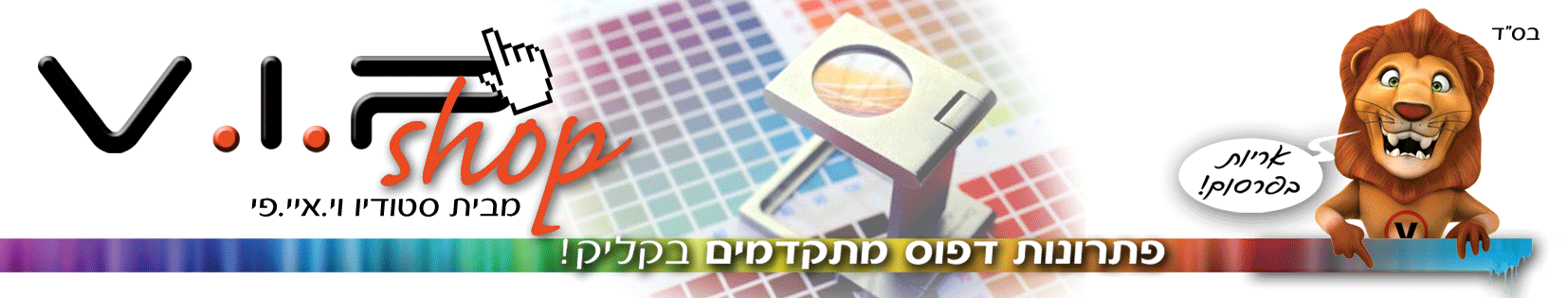 vipSHOP - פתרונות דפוס מתקדמים בקליק